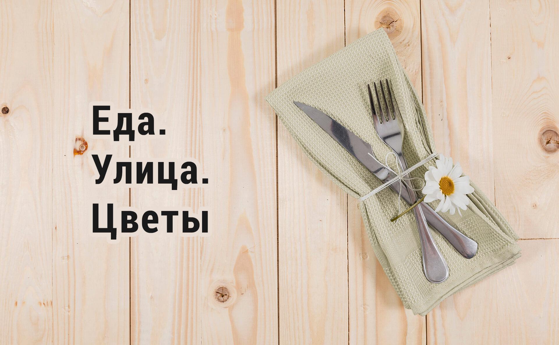 Гастрономический фестиваль «Еда. Улица. Цветы» в Таганроге